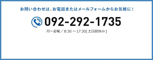 お問い合わせは、お電話またはメールフォームからお気軽に!0942-82-8832 月~金曜/8:30~17:30[土日祝休み]